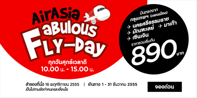 promotion-airasia-fabulous-fly-day-16-Nov-2012