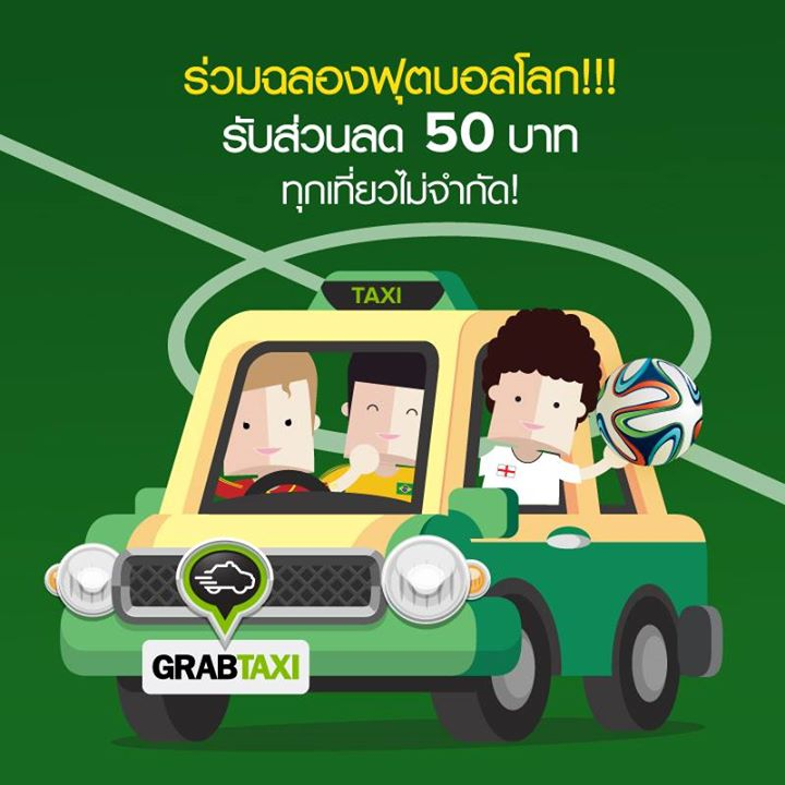 Grab taxi worldcup