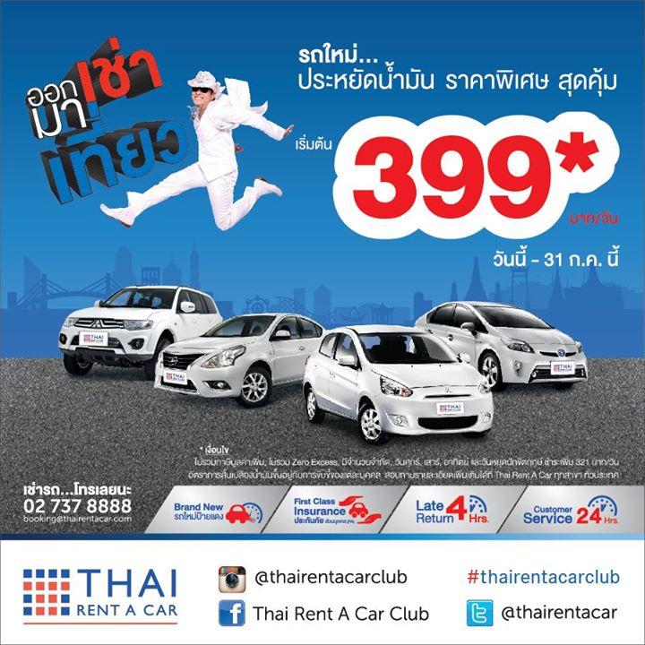 Thai rent a car ออกมาเช่า ออกมาเที่ยว