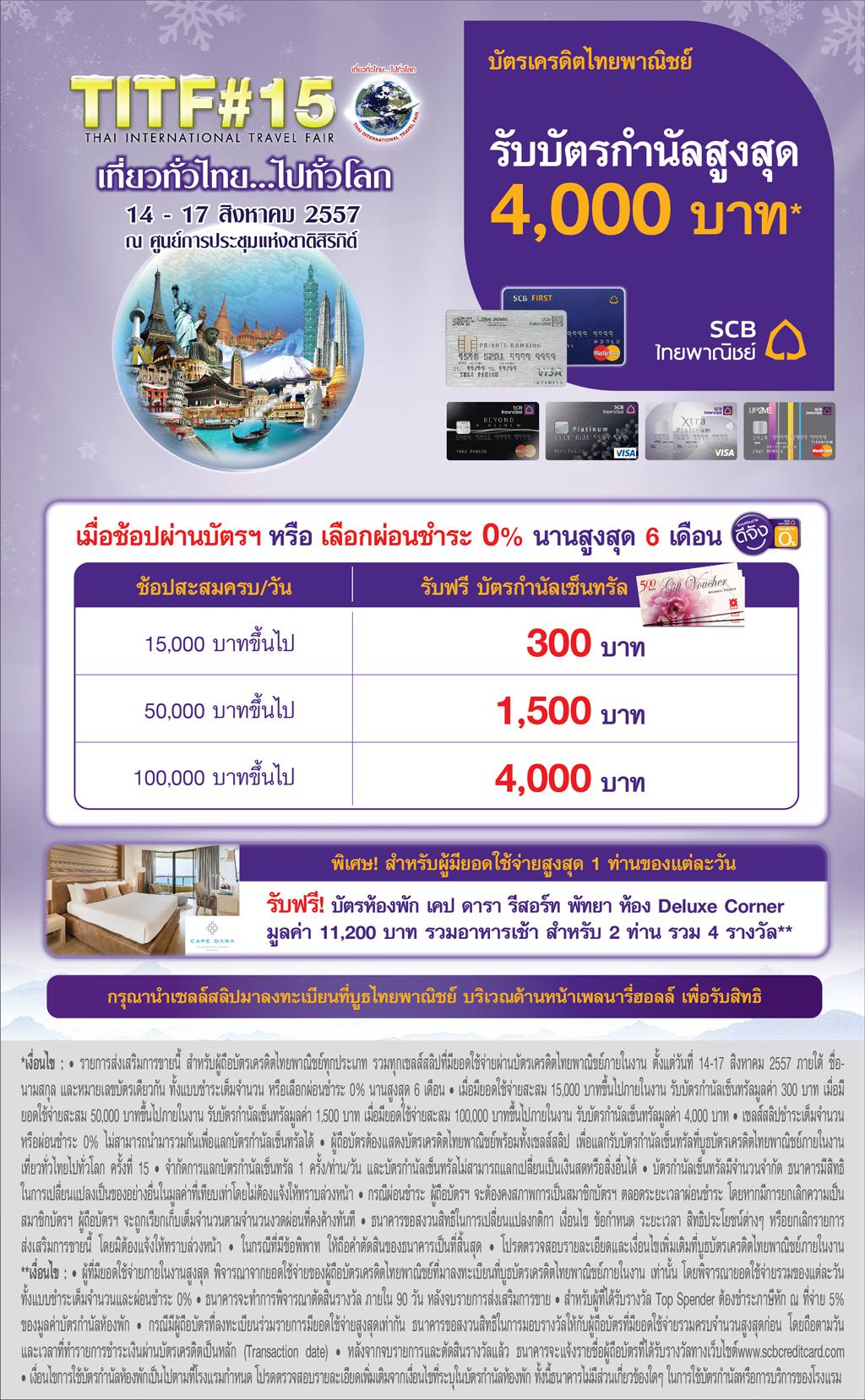 Thai International Travel Fair 2014