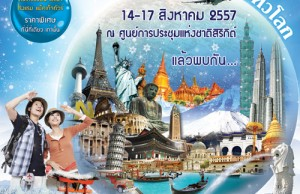 Thai International Travel Fair TITF#15