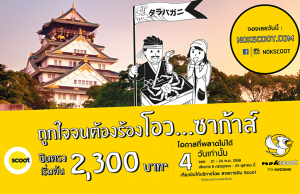 promotion-nokscoot-osaka-best-deal