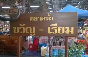 kwan-riam-floating-market-bangkok-1