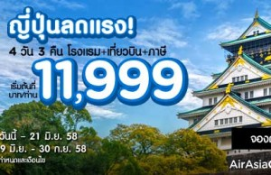 promotion-airasiago-japan-sale-4-days-3-nights
