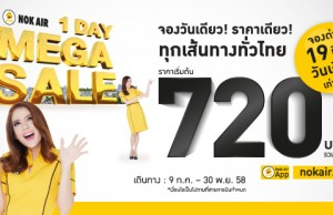 promotion-nokair-1-day-mega-sale