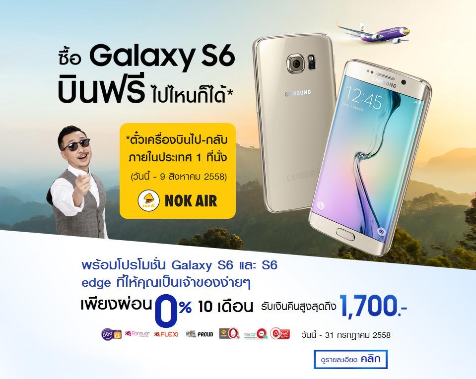 Galaxy-S6-Fly-Everywhere-with-Nokair