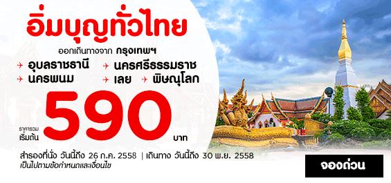 airasia-promotion-thailand-spiritual