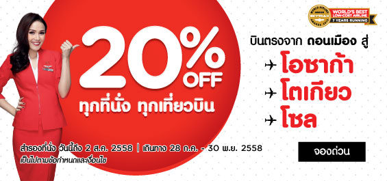 promotion-airasia-20off-all-seat-all-flight-4
