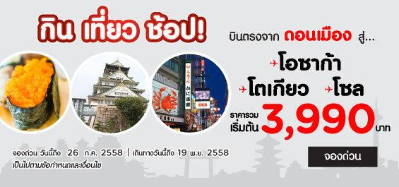 promotion-airasia-osaka-tokyo-seoul-3990-baht