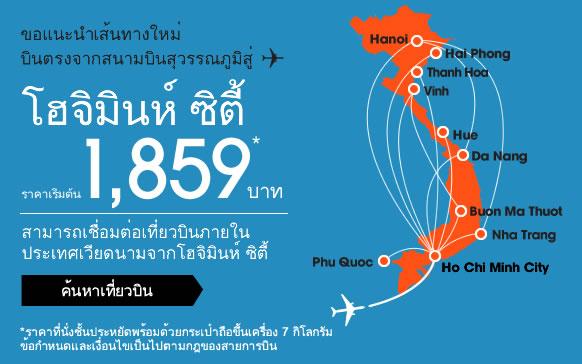 promotion-jetstar-bangkok-hochimihn-city