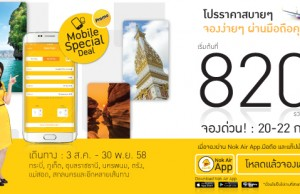 promotion-nokair-july-mobile-special-deal