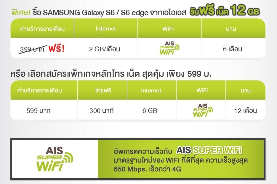 samsung-galaxy-s6-ais-promotion