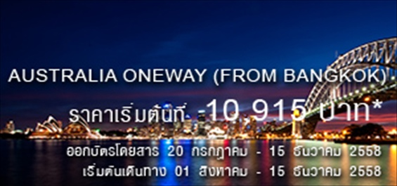 thaiairways-promotion-2015-australia-oneway-from-bangkok