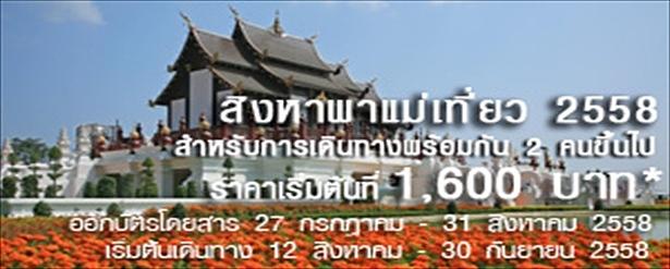 thaiairways-promotion-2015-travel-mom