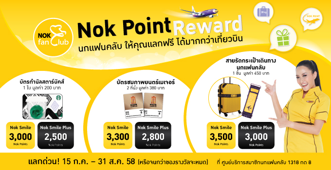 Nok-Point-Rewards-2015-Nok-Fan-Club