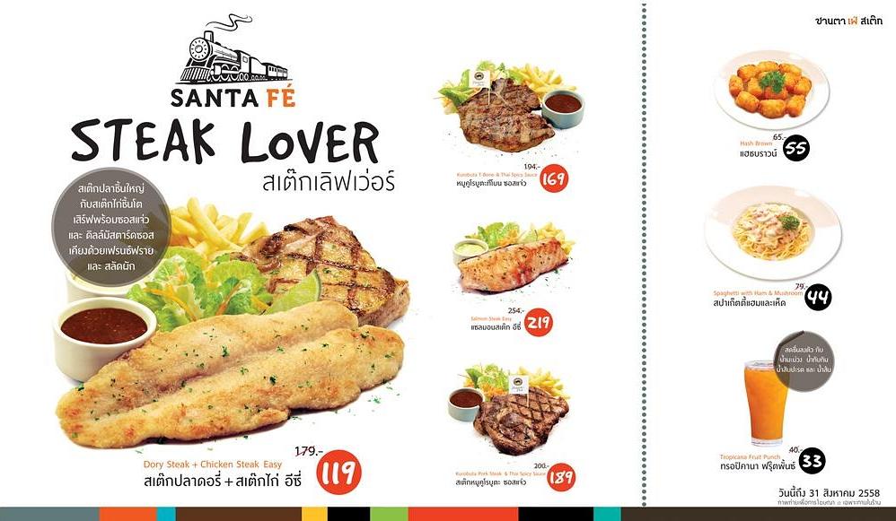 Santa-Fe-Promotion-Steak-Lover