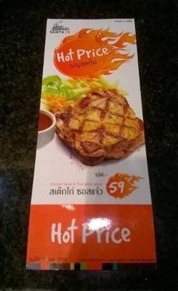 Santa-Fe-Steak-Lover-Menu-Chicken-Steak-Thai-Sauce-59-baht
