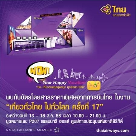 TITF-#17-Thai-Airways-Promotion