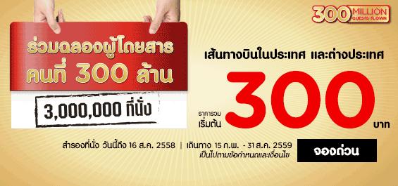 promotion-airasia-300-million-2