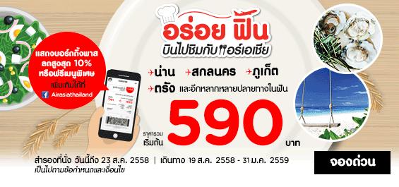 promotion-airasia-aroi-fin-food