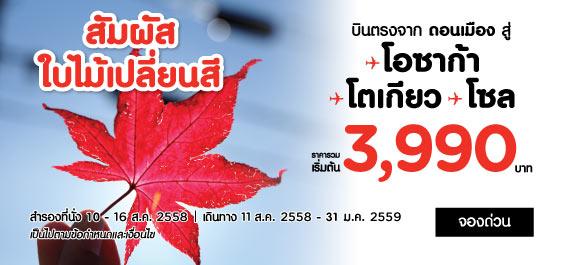 promotion-airasia-autumn-japan-korea