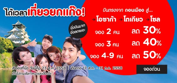 promotion-airasia-buy-more-save-more