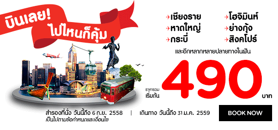 promotion-airasia-fly-now-490-baht