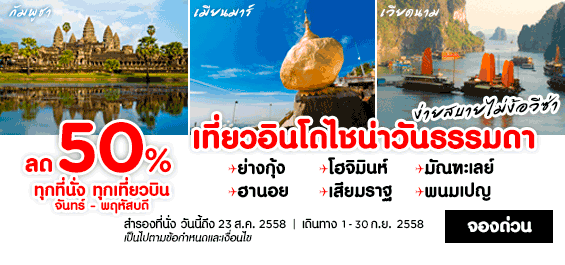 promotion-airasia-indochina-50-off