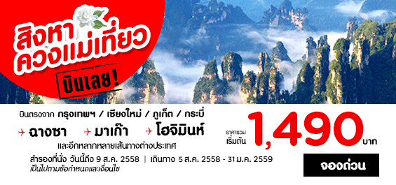 promotion-airasia-inter-china