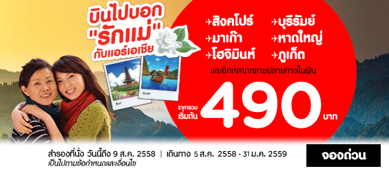 promotion-airasia-mother-day-2015