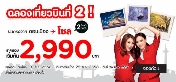 promotion-airasia-seoul-double-daily