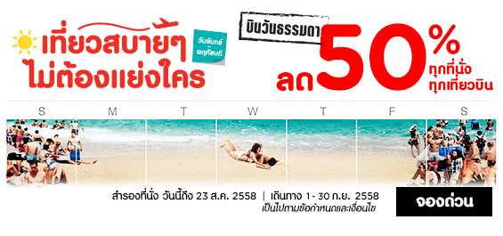 promotion-airasia-weekday-50-off