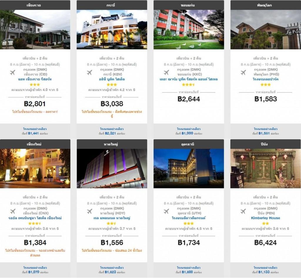 promotion-airasiago-goholiday-august-2015-hotels