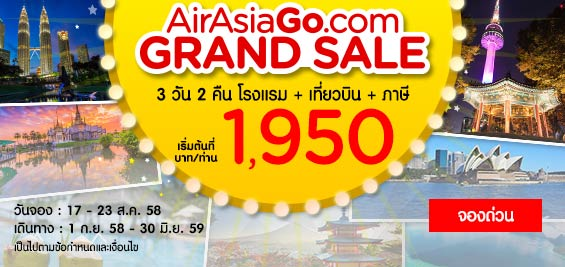 promotion-airasiago-grandsale-aug-2015