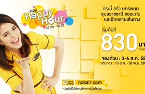 promotion-nokair-happy-hour-august-2015