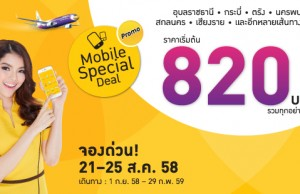 promotion-nokair-mobile-special-deal-aug-2
