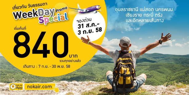 promotion-nokair-weekday-special-840-baht