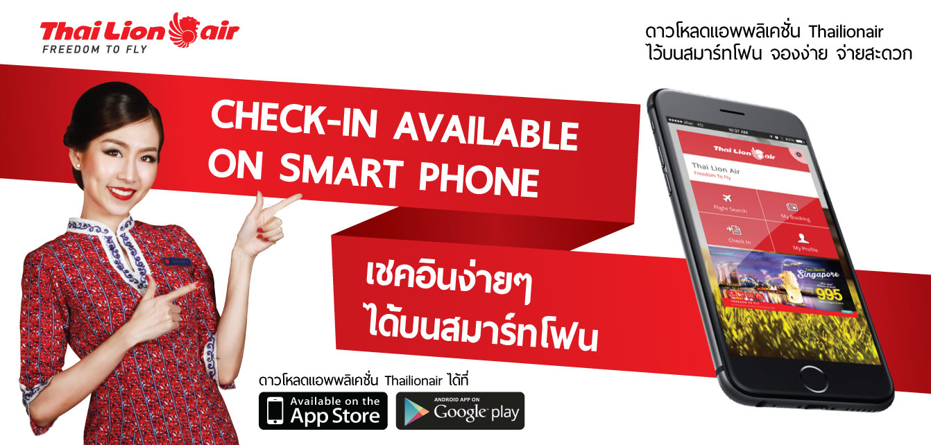 thailionair-app-check-in