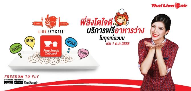 thailionair-lion-sfree-snack-on-board