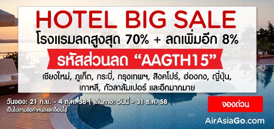 AirAsiaGo-promotion-hotel-big-sale-sep-2015