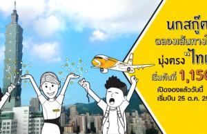 NokScoot-Promotion-Taipei-1150-baht