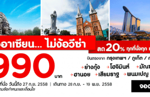 promotion-airasia-asean-travel-20-off-990-baht