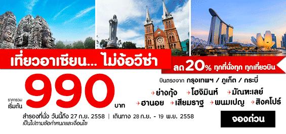 promotion-airasia-asean-travel-20-off-990-baht