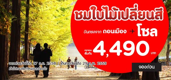 promotion-airasia-autumn-in-seoul-4490-baht