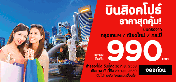 promotion-airasia-flights-singapore-990-baht