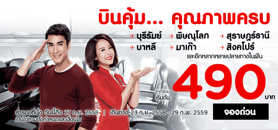promotion-airasia-low-fares-490-baht