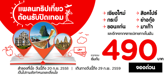 promotion-airasia-school-break-490-baht