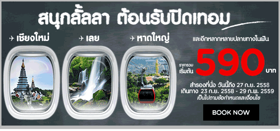 promotion-airasia-school-holidays-590-baht