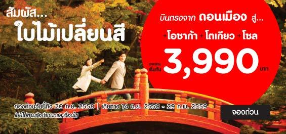 promotion-airasia-tokyo-osaka-seoul-3990-baht