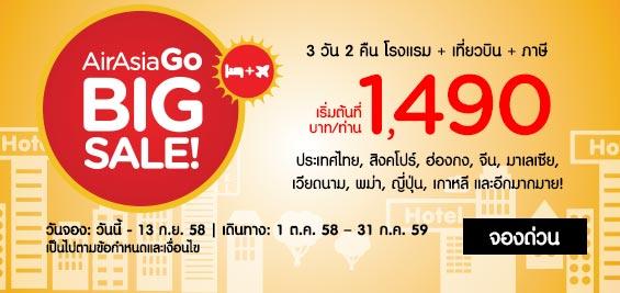 promotion-airasiago-big-sale